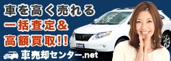 車売却センター.net