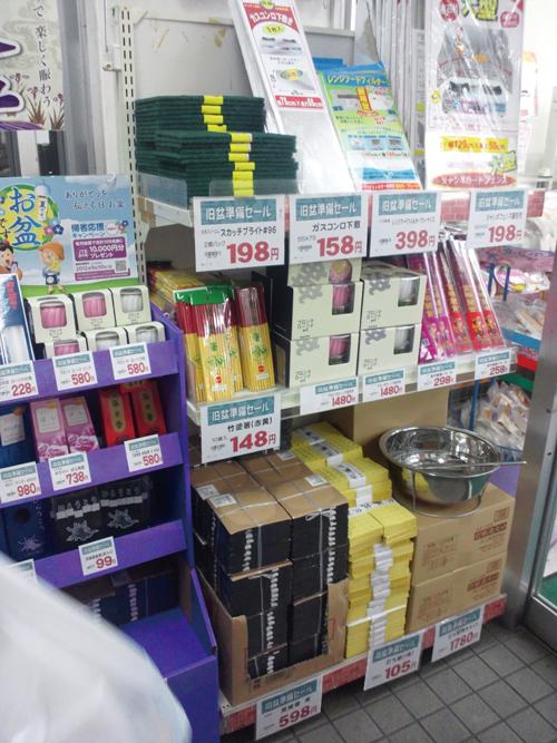 Shi-mi items