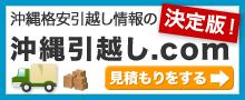 沖縄格安引越し情報の決定版!沖縄引越し.com
