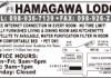 HAMGAWA4logo